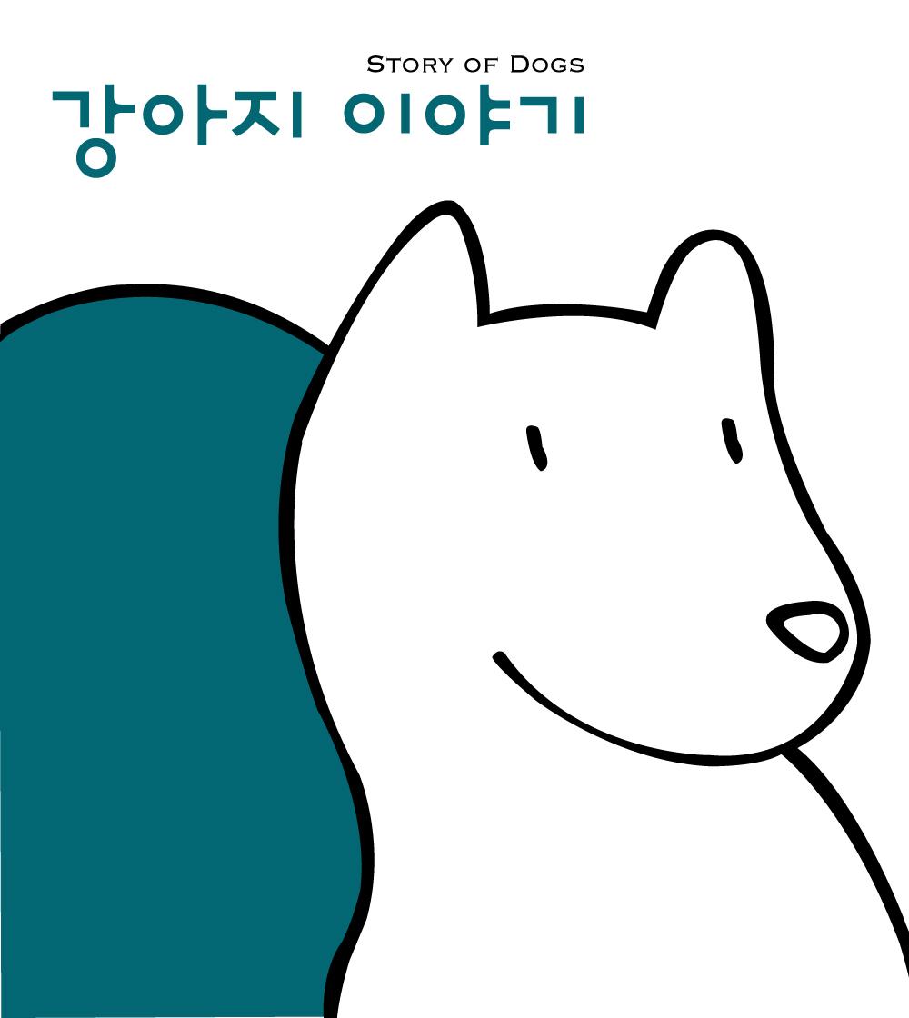 1-강아지-이야기
