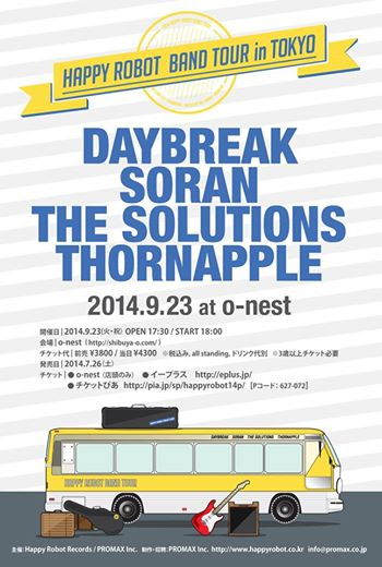 140923 HRBT 도쿄