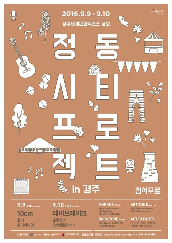 160910 경주 정동시티