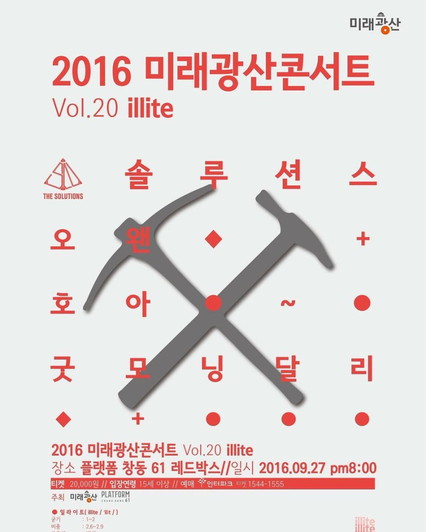 160927 미래광산 앳 창동
