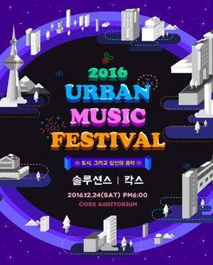 161224 어반 뮤직 페스티벌 코엑스